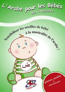 L'arabe pour les bébés – Bébé babille (de 0 à 1 an)